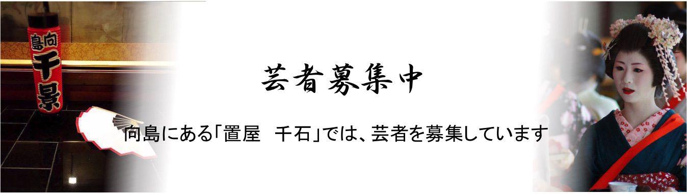 置屋 千石 / 向島芸者 千景